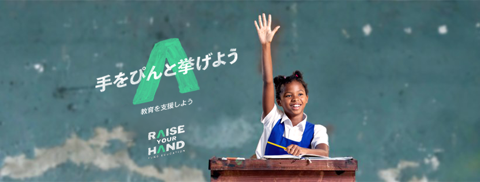 The role of Japan: Striving for education that leaves no girl behind in times of COVID-19